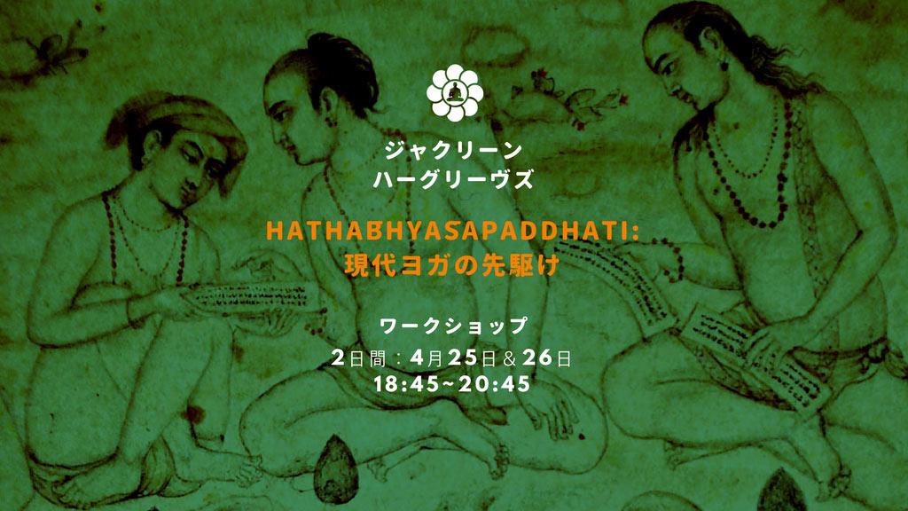 ジャクリーン・ハーグリーヴス:Hathābhyāsapaddhati - 現代ヨガの先駆け
